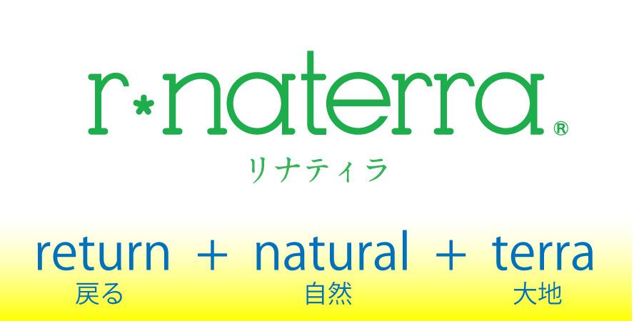 リナティラ teruen 戻る natural 自然 terra 大地