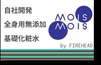 フルボ酸配合無添加基礎化粧水モイスモイス